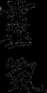 reiki-kanji